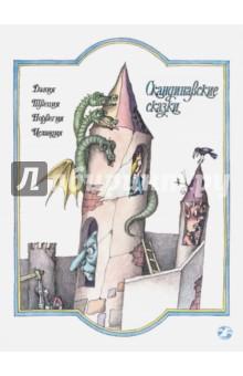 Скандинавские сказки взрослое