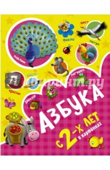Азбука в картинках с 2-х лет о а новиковская альбом по развитию речи для дошкольников в рассказах и веселых картинках