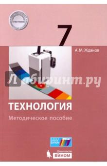 Технология. 7 класс. Методическое пособие технология индустриальные технологии 5 класс методическое пособие фгос