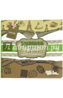 Бумага для упаковки подарков и скрапбукинга (салатовая) (Попурри) Семикаракорск красивая упаковка для подарка