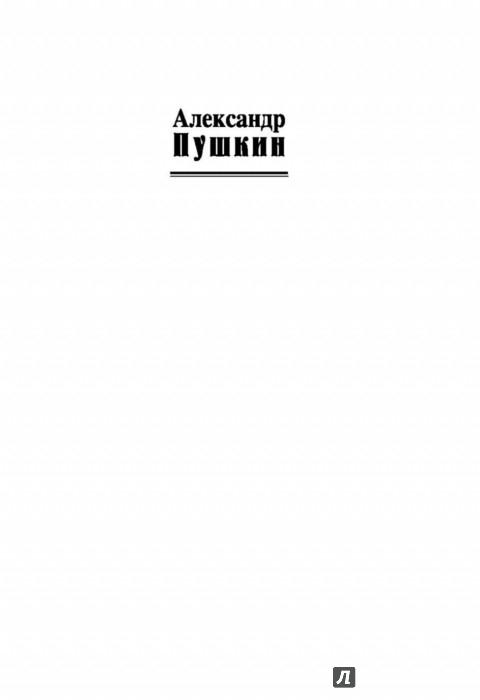 Иллюстрация 1 из 28 для Евгений Онегин - Александр Пушкин   Лабиринт - книги. Источник: Лабиринт