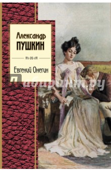 Евгений Онегин автомобильный dvd плеер 100