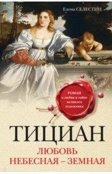 Тициан. Любовь небесная - земная