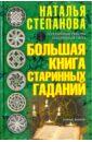Обложка Большая книга старинных гаданий