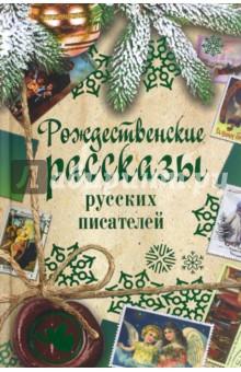 Рождественские рассказы русских писателей пасхальное чудо рассказы русских писателей