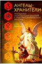 Обложка Ангелы-хранители