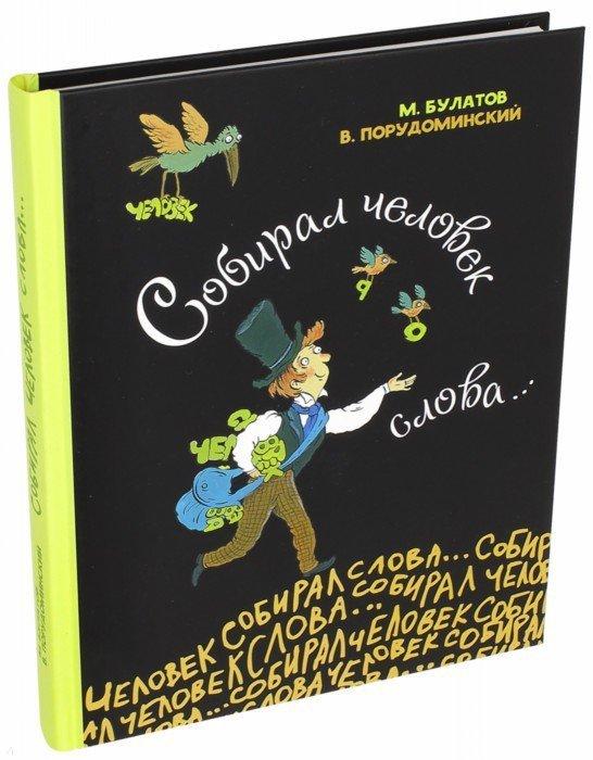 Иллюстрация 1 из 30 для Собирал человек слова… - Булатов, Порудоминский | Лабиринт - книги. Источник: Лабиринт