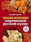 Энциклопедия современной русской кухни