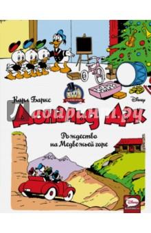 Купить Дональд Дак. Рождество на Медвежьей горе, АСТ, Комиксы
