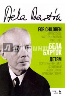 Детям. Фортепианный цикл, основанный на венгерских народных песнях. Ноты цикл лыжи детские быстрики цикл