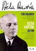 Детям. Фортепианный цикл, основанный на венгерских народных песнях. Ноты