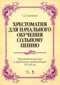Хрестоматия для начального обучения сольному пению. Произведения русских и зарубежных композиторов