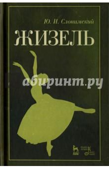 Жизель. Учебное пособие балет жизель