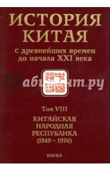История Китая с древнейших времен до начала ХХI в. В 10 томах. Том 8. Китайская Народная Республика