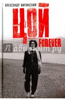 Цой - Forever. Документальная повесть