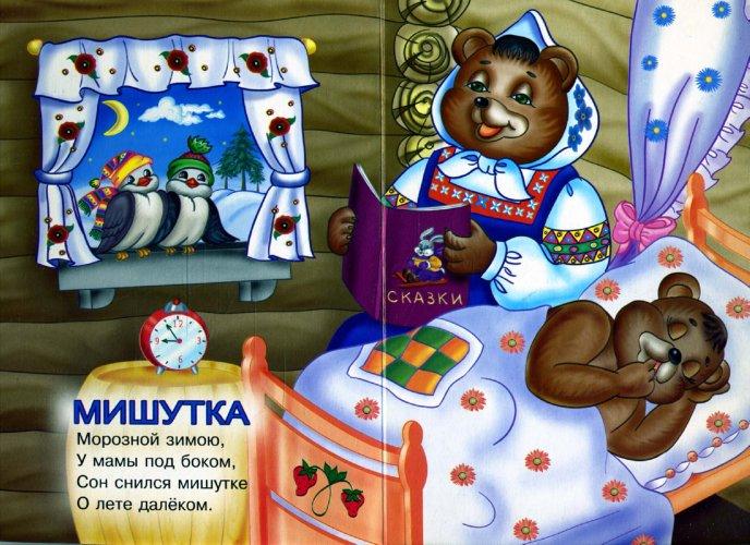 Иллюстрация 1 из 4 для Невидимка: Стихи - Владимир Борисов | Лабиринт - книги. Источник: Лабиринт
