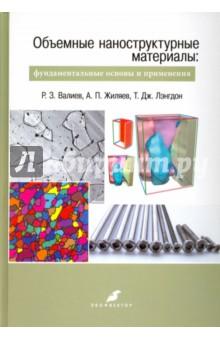 Объемные наноструктурные материалы. Фундаментальные основы и применения коллектив авторов наноструктурные материалы