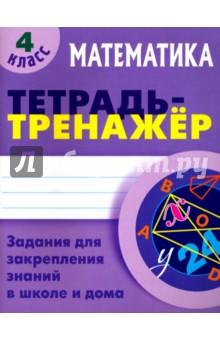 Математика. 4 класс. Тетрадь-тренажер