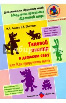 Теневой театр в детском саду, или как приручить тень