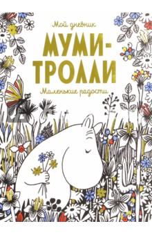 Книга Мой дневник. Муми-тролли. Маленькие радости