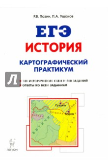ЕГЭ. История. 10-11 классы. Картографический практикум. Тетрадь-тренажёр