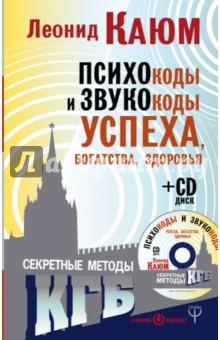 Психокоды и звукокоды успеха, богатства, здоровья. Секретные методы КГБ (+CD)