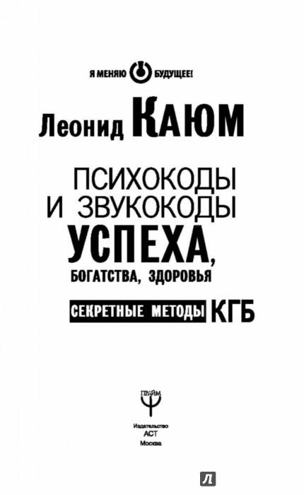 Иллюстрация 1 из 15 для Психокоды и звукокоды успеха, богатства, здоровья. Секретные методы КГБ (+CD) - Леонид Каюм | Лабиринт - книги. Источник: Лабиринт