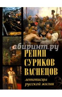 Репин, Суриков, Васнецов. Летописцы русской жизни