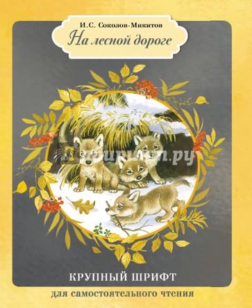 На лесной дороге, Соколов-Микитов Иван Сергеевич