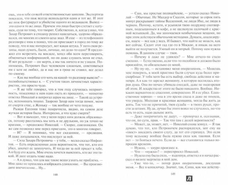 Иллюстрация 1 из 27 для Чужая сила - Андрей Васильев   Лабиринт - книги. Источник: Лабиринт
