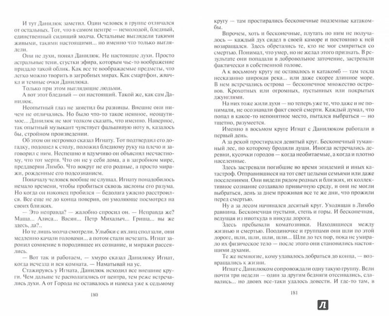 Иллюстрация 1 из 8 для Призрак - Александр Рудазов | Лабиринт - книги. Источник: Лабиринт
