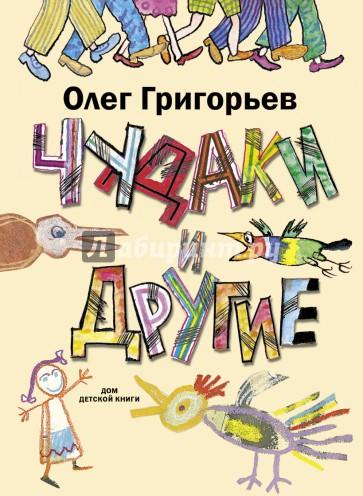 Чудаки и другие, Григорьев Олег Евгеньевич