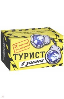 Купить Игра карточная Турист в законе (IК04), Бюро находок, Карточные игры для детей