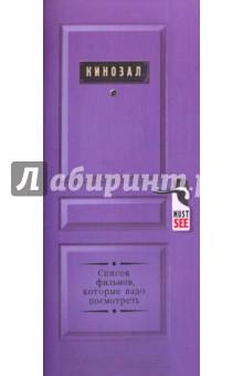 Блокнот-дверь