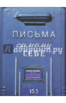 Альбом с конвертами Письма к самому себе (AK02) рюмки бюро находок рюмка сними напряжение
