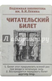 """Чехол на проездной """"Читательский билет"""" (PC07)"""