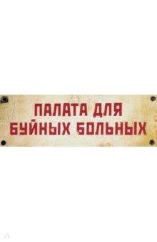 Zakazat.ru: Табличка на дверь Палата буйных больных (ТК16).