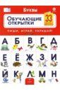 Буквы. Обучающие открытки. 33 буквы-открытки для детей 5-7 лет,