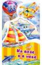На воде и в небе, Меламед Геннадий Моисеевич