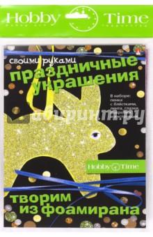 Набор для творчества. Творим из фоамирана ЗАЙЧИК (2-289/03) набор для детского творчества набор веселая кондитерская 1 кг