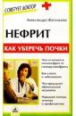 Васильева Александра Владимировна Нефрит: Как уберечь почки