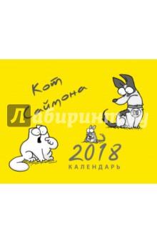 Календарь Кот Саймона 2018 (желтый) блоккот кот саймона котики правят миром а6 128 стр