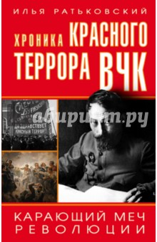 Хроника красного террора ВЧК. Карающий меч революции gorenje vck 2323 ap dy в украине