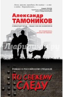 По свежему следу валентин рунов удар по украине вермахт против красной армии