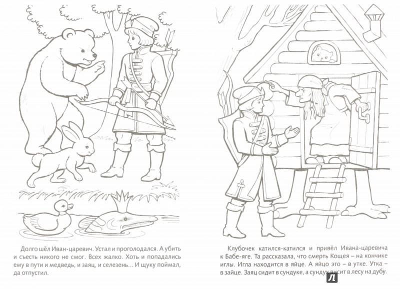 открывшуюся сказка по сюжетным картинкам царевна лягушка черно белые утра
