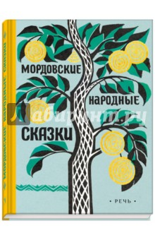 Купить Мордовские народные сказки, Речь, Сказки народов мира