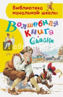 Купить Волшебная книга. Сказки, Малыш, Сборники сказок