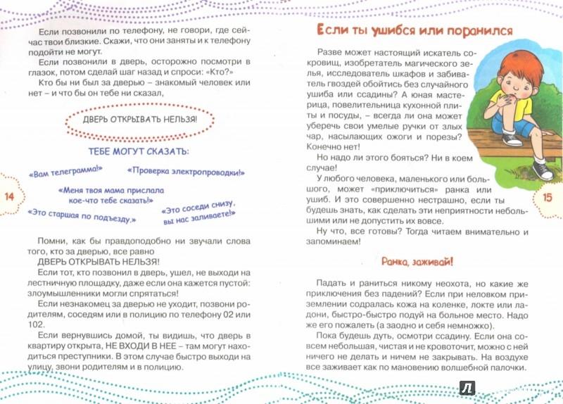 Иллюстрация 1 из 10 для Как вести себя в опасных ситуациях - Ирина Чеснова | Лабиринт - книги. Источник: Лабиринт