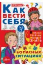 Как вести себя в опасных ситуациях, Чеснова Ирина Евгеньевна