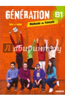 Generation Niveau B1 - Livre de l'eleve + cahier d'activites (+DVD) (+CDmp3) au soleil de saint tropez футболка